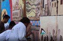 """""""القدس موعدنا"""".. جدارية بغزة تروي حال العاصمة (شاهد)"""