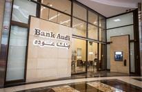 موديز تخفض تصنيف أكبر ثلاثة بنوك في لبنان