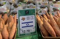 بضائع الاحتلال تنتشر في الأسواق الإماراتية.. وردود (صور)