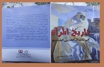 تاريخ المرأة في الشرق العربي.. زنوبيا نموذجا (2من3)