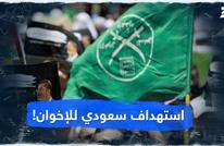 استهداف سعودي للإخوان!