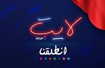 """انطلاق """"عربي21 لايت"""".. حيث لا مكان للسياسة"""