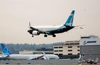 بوينغ تعلن إلغاء المزيد من طلبيات شراء طائرتها 737 ماكس