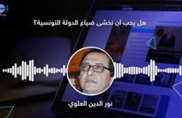 هل يجب أن نخشى ضياع الدولة التونسية؟