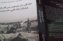 صفحات من بطولات الجزائريين في معارك الدفاع عن السويس