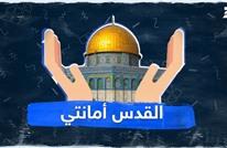 القدس أمانتي