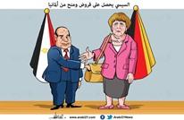 منح وقروض ألمانية للسيسي..