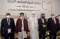 """لماذا أخفق """"ملتقى تونس"""" في حسم حكومة ورئاسة ليبيا؟"""