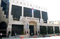 تراجع الأصول الاحتياطية الأردنية 6 بالمئة في أكتوبر
