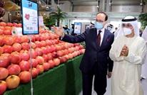 بلدية دبي تفتتح معرضا للمنتجات الزراعية الإسرائيلية (شاهد)