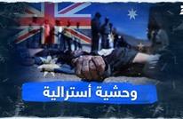وحشية أسترالية