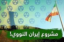 مشروع إيران النووي!