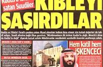 صحيفة تركية تهاجم ابن سلمان: باع القدس للاحتلال