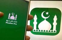"""دعوى بفرنسا ضد تطبيق """"مسلم برو"""" لبيعه بيانات لجيش أمريكا"""