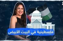 فلسطينية في البيت الأبيض