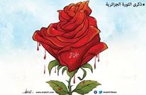 ذكرى الثورة الجزائرية