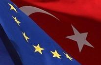 تركيا وأوروبا على مفترق طرق.. إلى أين تتجه العلاقة؟