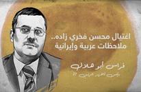 اغتيال محسن فخري زاده.. ملاحظات عربية وإيرانية