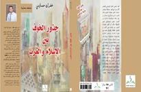 """قراءة تاريخية هادئة في """"جذور الخوف بين الإسلام والغرب"""""""
