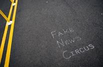 لماذا نصدّق الأخبار الكاذبة؟