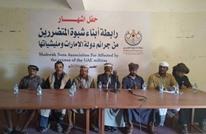 اليمن.. إشهار رابطة أسر الضحايا المتضررة من جرائم أبوظبي
