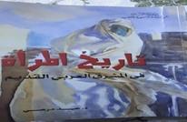 تاريخ المرأة في الشرق العربي.. زنوبيا نموذجا (1من3)