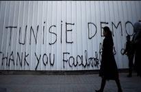 منظمة العفو الدولية: حرية التعبير في تونس تتعرض للخطر