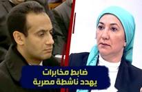 ناشطة مصرية: ضابط رفيع بالمخابرات هددني قبل أيام