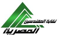 النظام المصري يحكم سيطرته على نقابة المهندسين