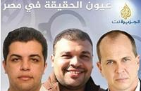 صحفيون غربيون يتضامنون مع صحفيي الجزيرة بمصر