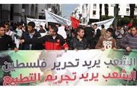 """وفد مغربي بمؤتمر """"الصداقة اليهودية- المغربية"""" في إسرائيل"""