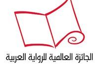 """""""البوكر"""" تعلن قائمتها للمرشحين لجائزة عام 2014"""