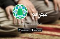 مهندس أردني يُنشئ تطبيقا للهواتف يشجع على الصلاة