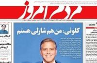 """إيران تحظر صحيفة عنونت صفحتها الأولى بـ""""أنا شارلي"""""""
