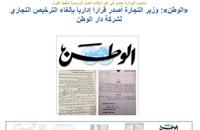 إلغاء تراخيص صحيفة الوطن الكويتية بعد قرار إغلاقها