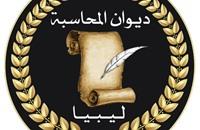 إجراءات رقابية على حسابات مؤسسات الدولة الليبية