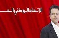 """""""الوطني الحر"""" يعلق مشاركته بمفاوضات تشكيل حكومة تونس"""
