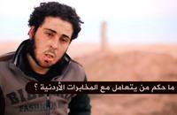 """الدولة الإسلامية تعدم """"عميلا"""" للمخابرات الأردنية"""