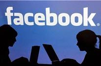 """""""فيسبوك"""" يتغلب على المشكلة الأخطر التي تسمح باختراق الحسابات"""