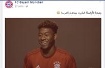 """نجوم فريق """"بايرين ميونيخ"""" يتحدثون باللغة العربية (فيديو)"""