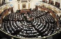 """برلمان السيسي يهدد النواب منتقدي الحكومة بالفصل و""""الخيانة"""""""