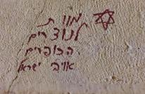إرهابيون يهود يهددون بذبح المسيحيين في القدس
