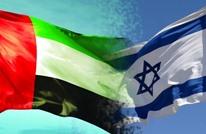 الخارجية الإسرائيلية تبحث إمكانية فتح ممثلية لها في أبو ظبي