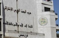 حزب البعث السوري يحل قيادته القومية بشكل نهائي