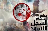 """""""السجل الأسود"""".. كتاب يوثق جرائم انقلاب مصر بالأرقام"""