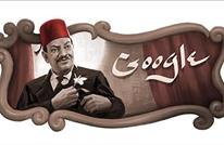غوغل يحتفل بالممثل الكوميدي المصري نجيب الريحاني