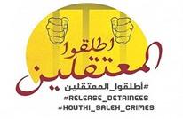 نشطاء يدشنون حملة لإطلاق سراح المعتقلين لدى الحوثيين
