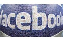 """""""فيسبوك"""" ينبه بعض الحسابات بمرور 46 عاما على صداقتهم بآخرين!"""