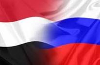 بيان مثير للخارجية الروسية بشأن اليمن.. ماذا جاء فيه؟