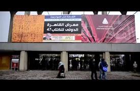 انطلاق الدورة 47 لمعرض القاهرة الدولي للكتاب